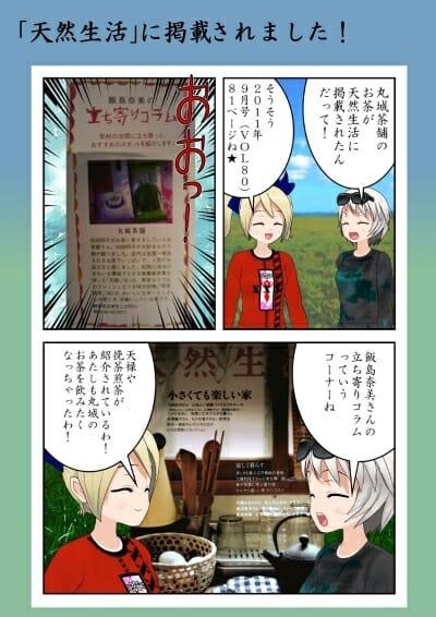 天然生活に丸城が掲載された事を記念するポスター
