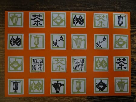 丸城茶舗の包装紙