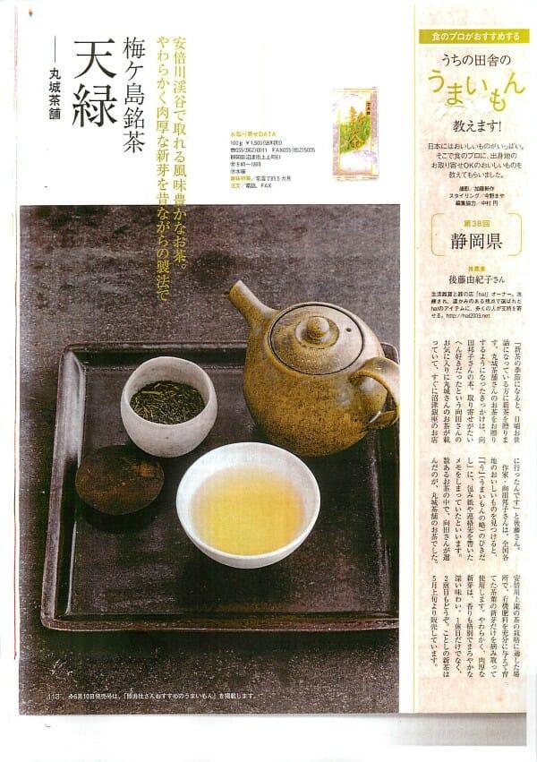 レタスクラブ800号特大号 丸城茶舗 コラム