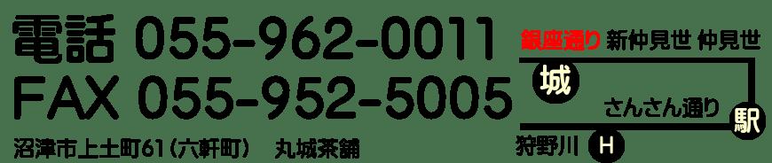 丸城茶舗ホームページ